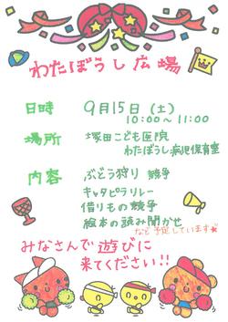 わたぼうし広場201209.jpg
