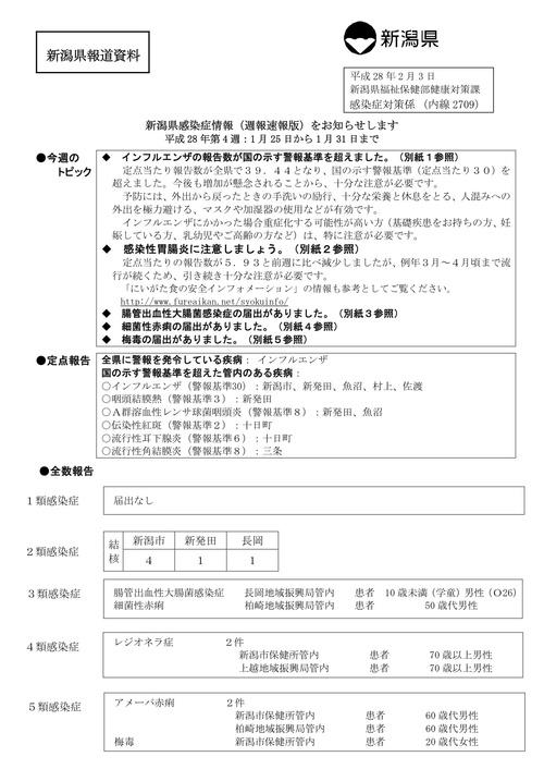 週報速報版(第4週).jpg