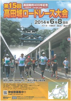 高田城ロードレース.jpg