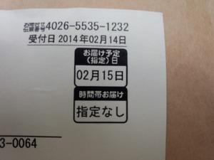 140218_135530.jpg