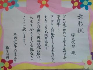 20120718190348.jpg