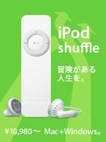 shuffle_050112.jpg